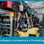 Разборка грузовиков в Петербурге