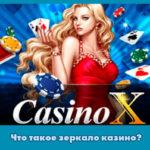 Что такое зеркало казино икс?