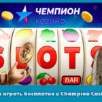 Как играть бесплатно в Champion Casino?