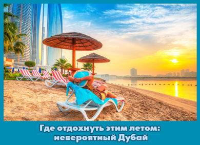 Где отдохнуть этим летом