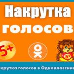 Накрутка голосов в Одноклассниках