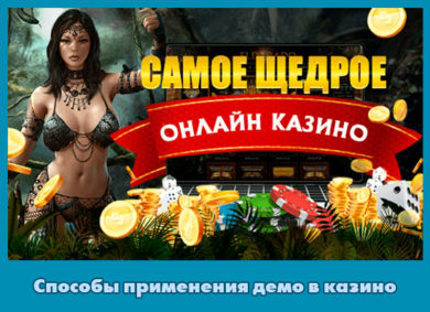 Способы применения демо в онлайн-казино Эльдорадо