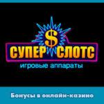 Бонусы в онлайн-казино Суперслотс