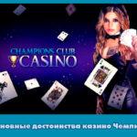 Основные достоинства казино Чемпион