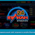 Официальный сайт игрового клуба Вулкан 24