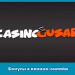 Бонусы в Gusar casino