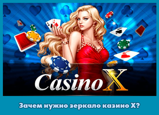 зеркало казино Х