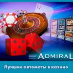 Лучшие автоматы в казино Адмирал Х