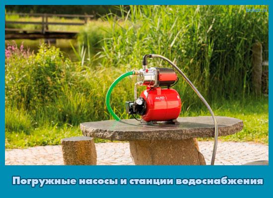 Погружные насосы и станции водоснабжения