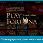 Преимущества онлайн-казино Плей Фортуна