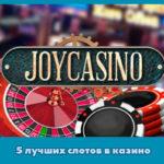 7 лучших слотов для игры на деньги в онлайн казино в 2019 году