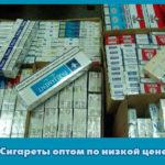 Сигареты оптом по низкой цене от компании macgold.by