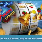 Вулкан Гранд казино — игровые автоматы