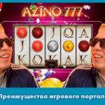 Азино777 обзор: преимущества игрового портала