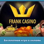 Бесплатная игра в онлайн Франк Казино