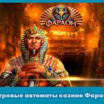 Игровые автоматы казино Фараон