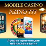Лучшая стратегия для мобильной версии Azino777