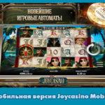 Мобильная версия Joycasino Mobile