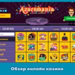 Обзор онлайн казино Азартмания