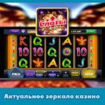 Актуальное зеркало казино Slot V