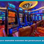 Лучшее онлайн казино на реальные деньги