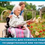 Пансионаты для пожилых людей: государственный или частный