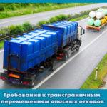 Требования к трансграничным перемещениям опасных отходов