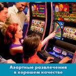 Азартные развлечения в хорошем качестве