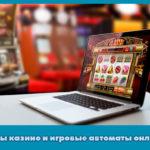 Игры казино и игровые автоматы онлайн
