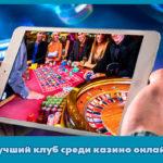 Лучший клуб среди казино онлайн!