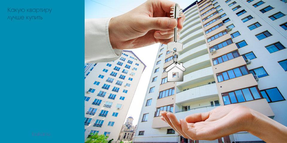 Какую квартиру лучше купить?